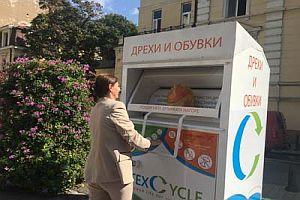 СО стартира кампания за събиране на текстилни отпадъци
